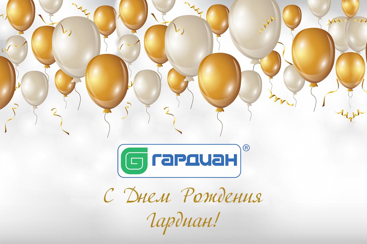 Поздравление с днем рождения корпоративное